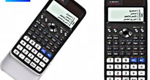 آلات حاسبة متطورة