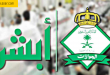 طريقة معرفة الجديد عن وظائف وزارة الداخلية في المملكة العربية السعودية