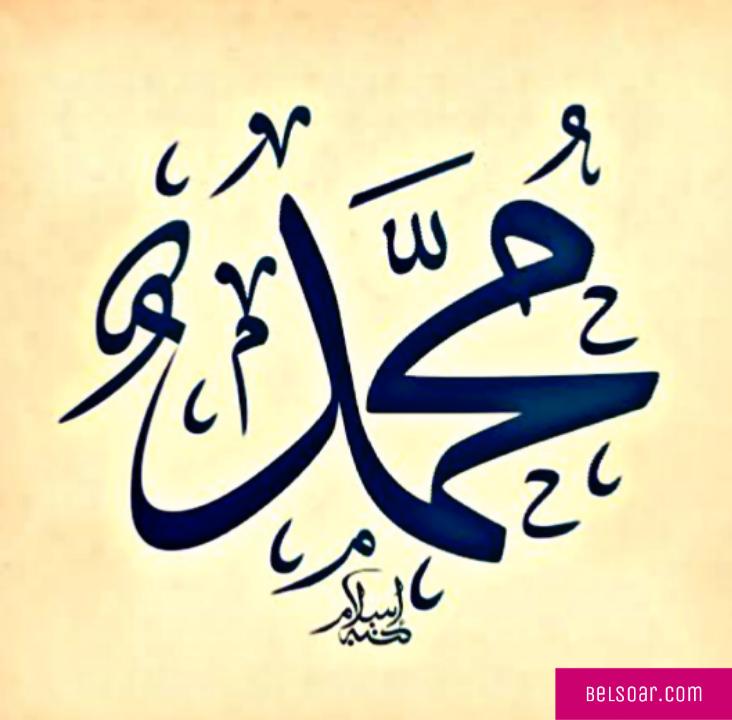 الصلاة و السلام عليك يا سيدي يا رسول الله أخبار بالصور