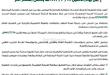 التعلم عن بعد في المملكة العربية السعودية