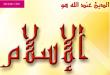 شروط الدخول في الإسلام و الطريقة