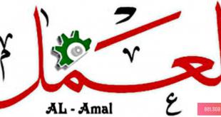 العمل في الإسلام