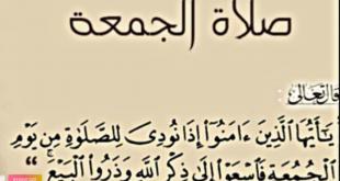 حكم صلاة الجمعة و تركها في الإسلام