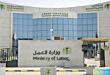 السعودية تعلق العمل في القطاع الخاص لمدة 15 يوم