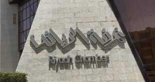 300 وظيفة من غرفة الرياض (غرفة التجارة)