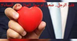 قلب الرجل .. سهل ام صعب المنال لدى النساء