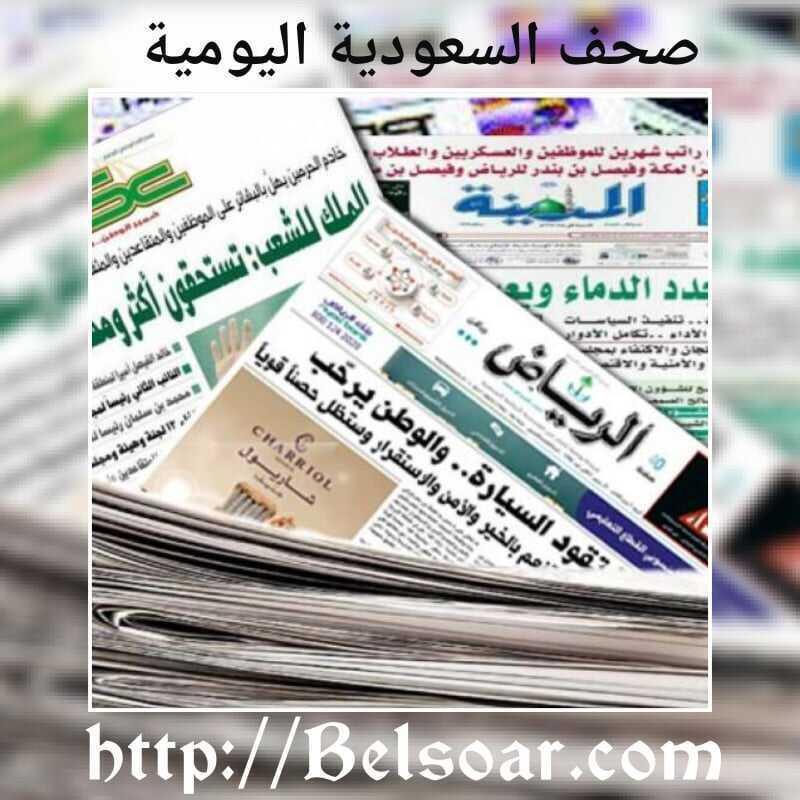 صحف السعودية اليومية