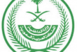 الإعلان عن إمكانية عودة المقيمين في المملكة العربية السعودية الى بلادهم