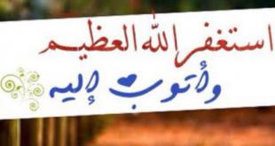 آداب ذكر الله تعالى و هل يجوز ذكره بدون وضوء؟