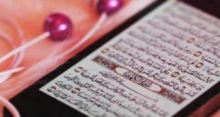 حكم قراءة القرآن من الجوال أثناء الصلاة و خارجها