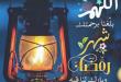 الغرغرة في شهر رمضان