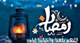 رمضان يوافق فلكياً 24 نيسان لهذا العام