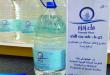 توصيل عبوات ماء زمزم في المملكة