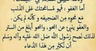 الفرق بين العفو و المغفرة