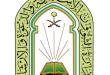 قرار بفتح المساجد في المملكة و لكن بشروط