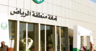 غرامات مالية في الرياض