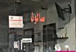 إغلاق 45 صالون حلاقة في مكة و جدة بسبب عدم الالتزام بالإجراءات الاحترازية
