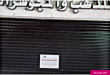 إغلاق سوق شهير للذهب في جدة
