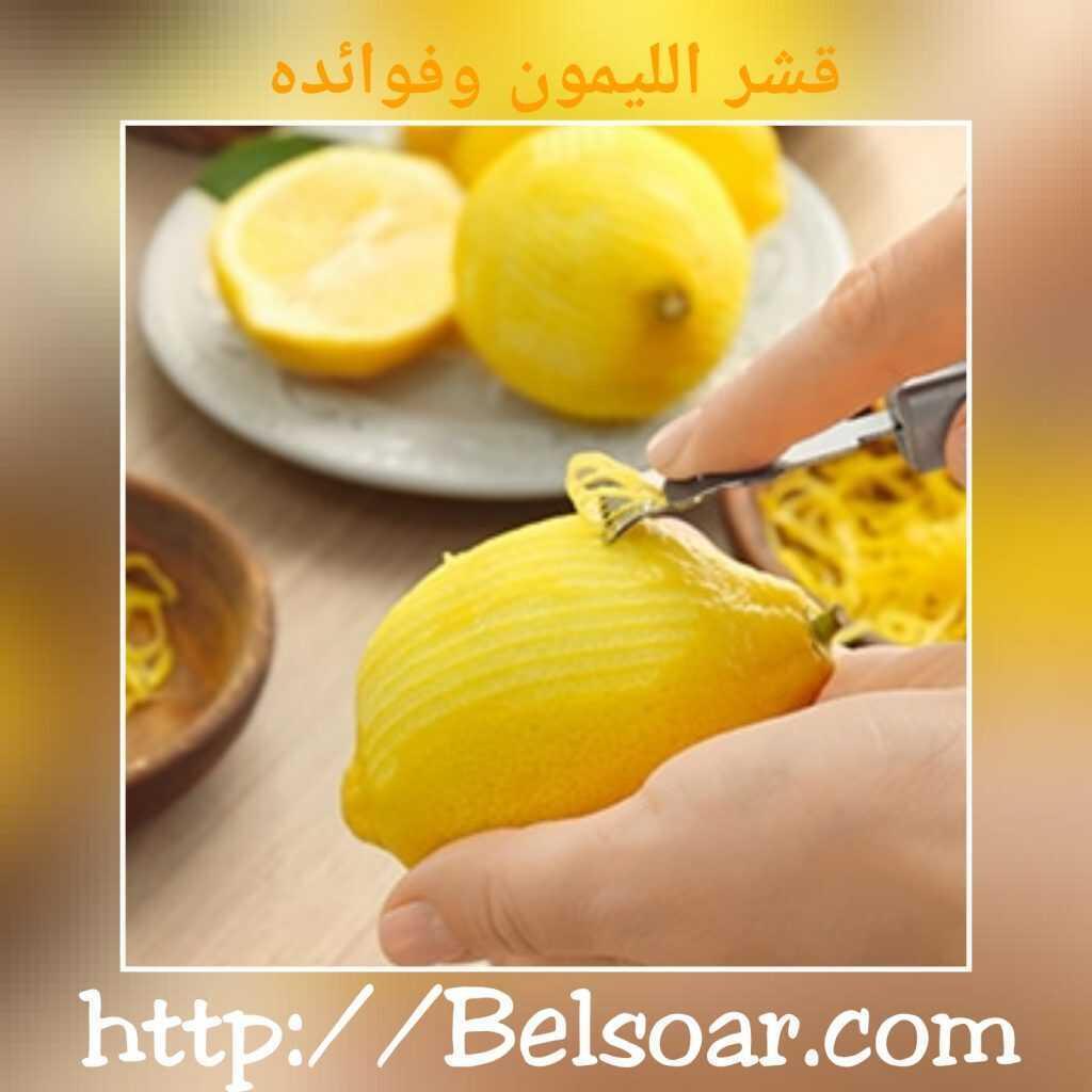 قشر الليمون وفوائده