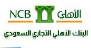 من البنك الأهلي التجاري السعودي فرصة تمويل رائعة