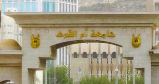 القبول في جامعة أم القرى