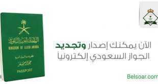 تمديد جواز السفر الكترونياً في المملكة