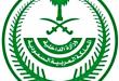 طريقة الاستفسار عن الترقيات في الأمن العام السعودي