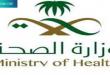 وزارة الصحة السعودية تسجل 1521 حالة إصابة بفايروس كورونا