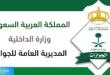 قرارات سارة للوافدين تعلنها الجوازات السعودية