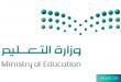 بداية العام الدراسي الجديد في المملكة العربية السعودية