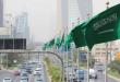 وظائف شاغرة في الخطوط الجوية السعودية