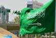 قريباً في السعودية منصة الكترونية وطنية