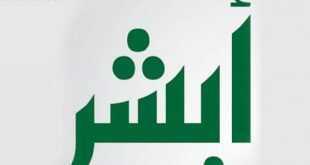 منصة ابشر السعودية تتيح لك الاستعلام عن صلاحية إقامتك