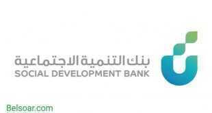 شروط التمويل من بنك التنمية الاجتماعية في المملكة