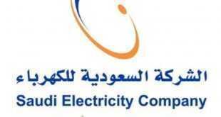 استعلم عن فاتورة الكهرباء الخاصة بك عبر الشركة السعودية