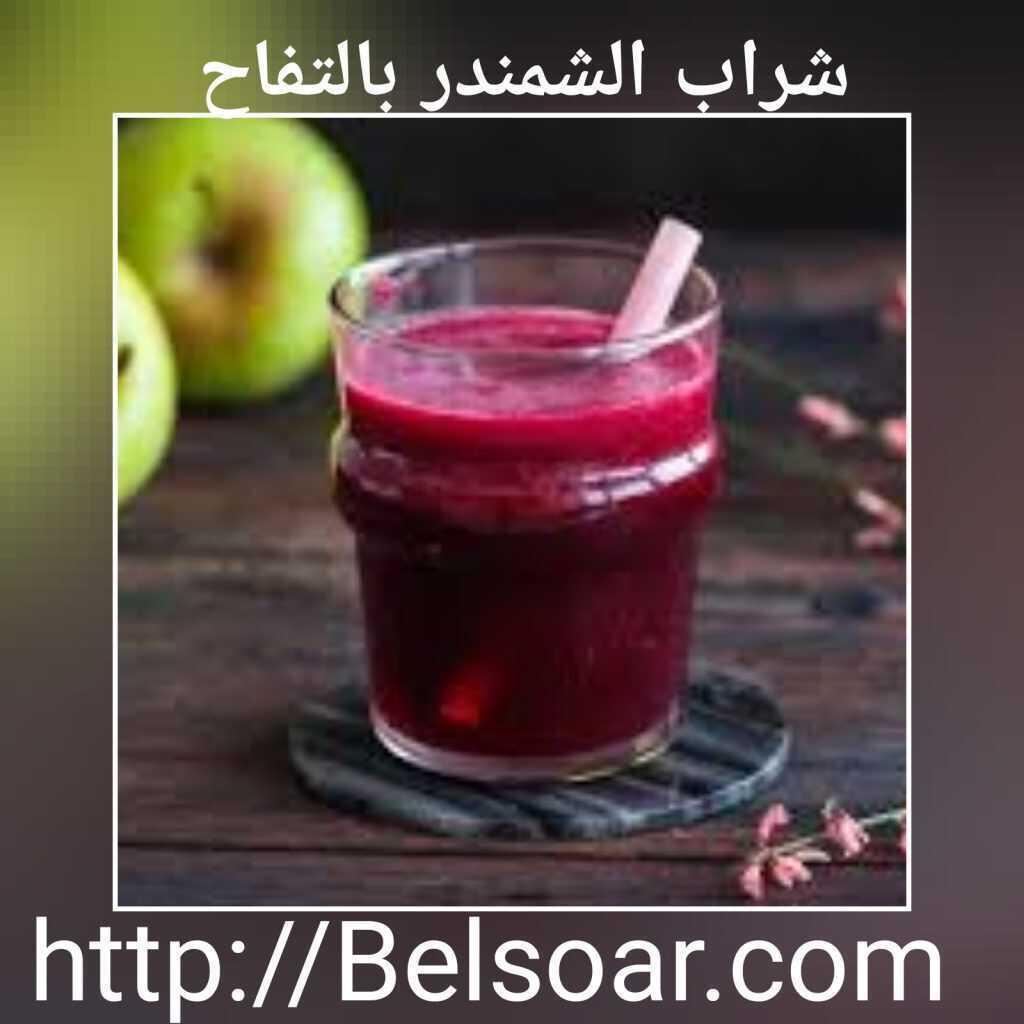 شراب الشمندر والتفاح