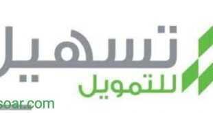 اول منصة الكترونية للتمويل الاستهلاكي في السعودية