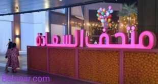 متحف السعادة في المملكة
