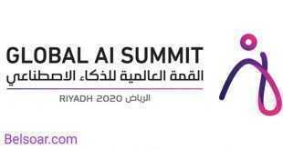 القمة العالمية للذكاء الاصناعي في السعودية