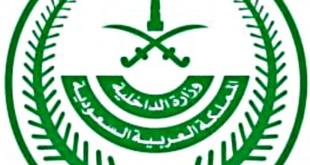 وزارة الداخلية في المملكة تفرض عقوبات على منشآت لم تلتزم بالاجراءات الاحترازية