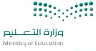 استمرار التعليم عن بعد في المملكة العربية السعودية