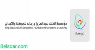 المؤتمر العالمي للموهبة و الإبداع في المملكة