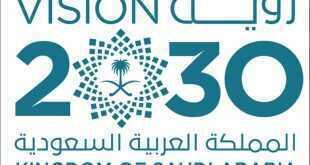 """رؤية المملكة 2030 """"تنمية الغطاء النباتي"""""""