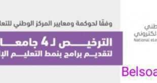 التعليم الاكتروني في السعودية حصل على الترخيص
